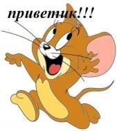 привет))