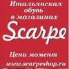 """Итальянская обувь от магазина """"Scarpe"""""""
