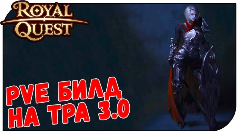 [ShtirlicTV] Royal Quest 😈 PVE Билд на ТРа 3.0