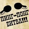 01.06 | Пинг-Понг БИТВА по субботам! (amators on