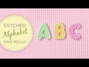 Stitched Alphabet | Cake Decorating Mould
