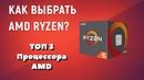 Выбор процессоров AMD Ryzen ТОП процессоров Ryzen для игр работы и стримов