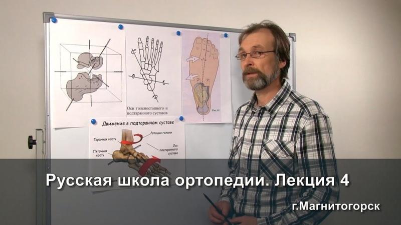 Русская школа ортопедии Лекция 4