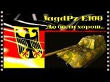 Jagdpanzer E 100 Обзор.Танк хорош,но ВБР так не считает ...
