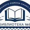 Библиотека№8 Приморский район