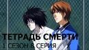 Тетрадь смерти I Death Note 1 сезон 8 серия на русском (дубляж)