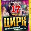 Цирк Дополненной Реальности г. Рыбинск 2019