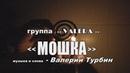 группа «VALERA» - МОШКА (Midge) ЮМОР жАркого ЛЕТА 2018