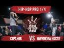 Страхов VS Миронова Настя | HIP-HOP PRO | 1/4 | BEST of the BEST | Battle | 4