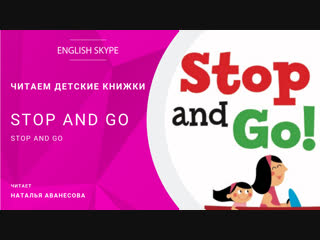 Чтение книжки stop and go!