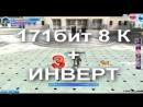 ПараПа город танцев (171 бит инверт )