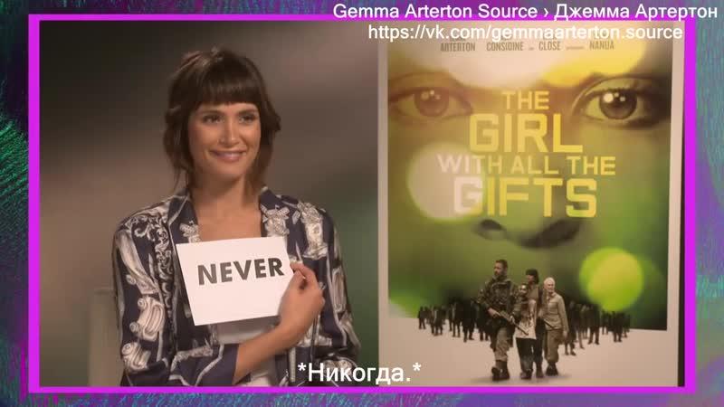 Джемма Артертон играет в «Я никогда не»   MTV Movies (русские субтитры)