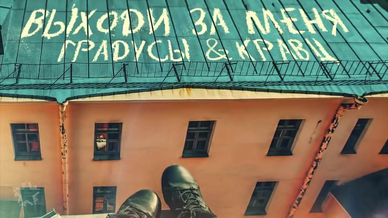 Градусы Кравц - Выходи за меня (Премьера песни 2017)