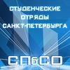 СПбСО | Студенческие Отряды Санкт-Петербурга
