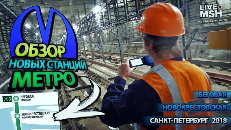 Аврал перед открытием Обзор метростроя СПб от МШ Новокрестовская Беговая