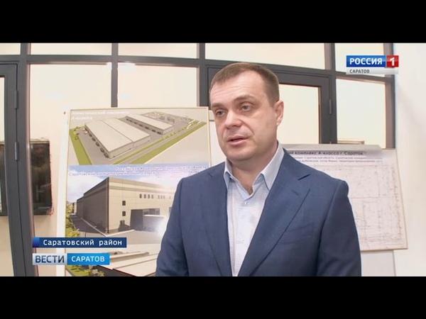 Инвестпроект по строительству современного логистического центра реализуется в Саратовском районе