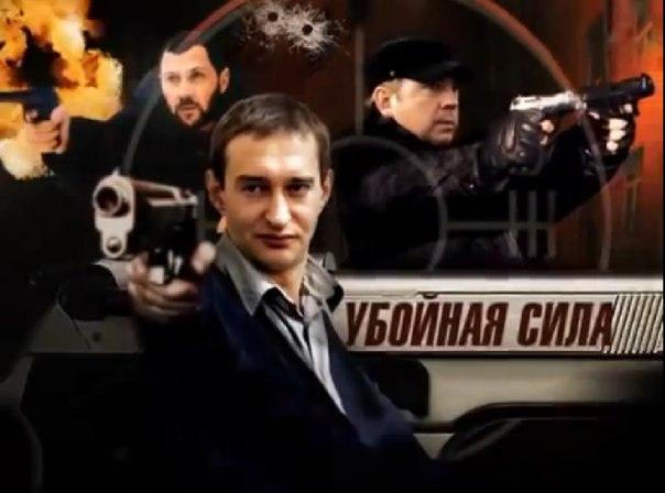 смотреть онлайн убойная сила сериал: