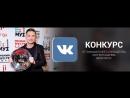 Розыгрыш призов: 16.07.2018 | Официальное сообщество Сергея Лазарева ВКонтакте