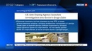 Новости на Россия 24 • Канал ARD показал очередной фильм о допинге: под прицелом - британские спортсмены