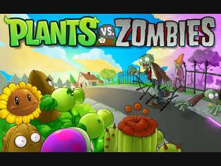 Plants vs Zombies (Я зомби)