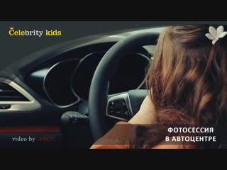 Celebrity Kids - фотосессия в LADA (video by AMIT)