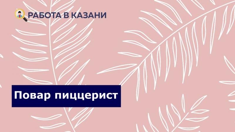 Устроиться на работу в караоке - бар в Авиастроительном районе г. Казань