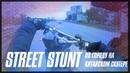 Street Stunt Racer Lupus 160 Семей