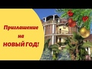 Новогоднее приглашение Михаила Ланового Проект Алые Паруса