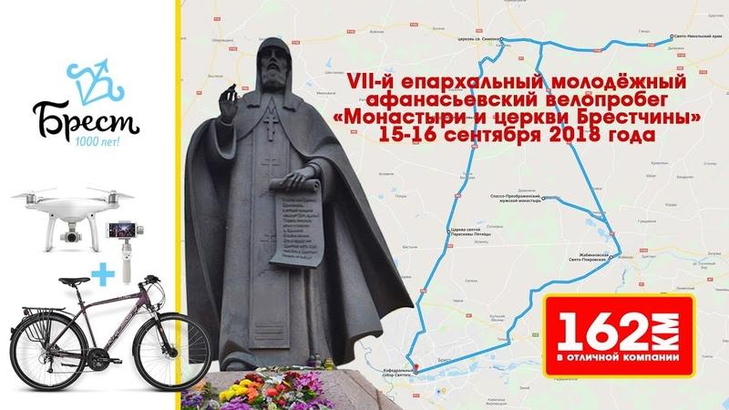Монастыри и Церкви Брестчины, VII-й Свято-Афанасьевский велопробег, 15-16 сентября 2018