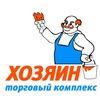 ТК «ХОЗЯИН» г. Краснодар
