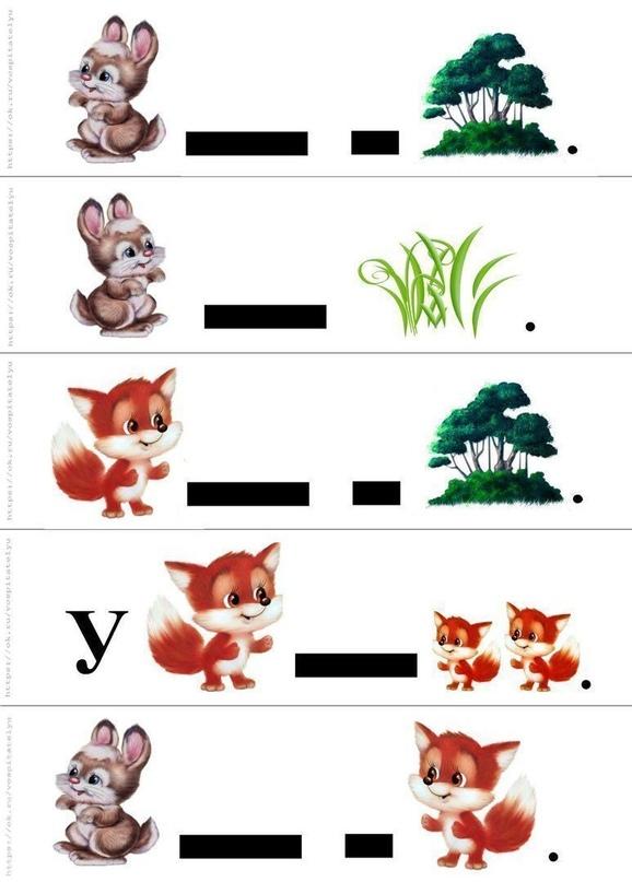 Картинки для детей для составления предложений для дошкольников карточки