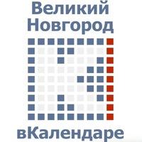 vkalendare_vnovgorod