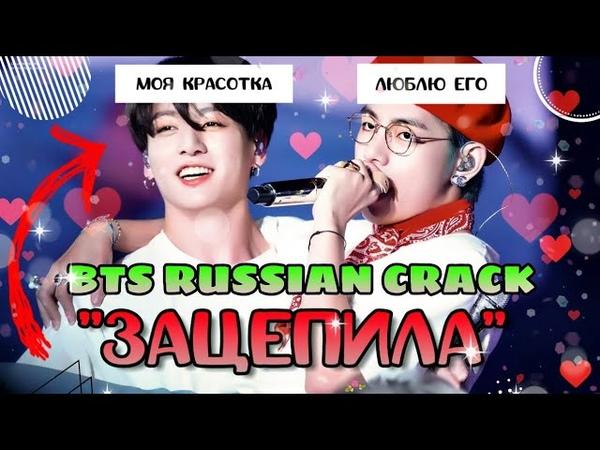 BTS RUSSIAN CRACK 58 [ОНИ НЕ НОСЯТ ТРУСЫ!] (спаривание ВиГу) МАТ и ОР