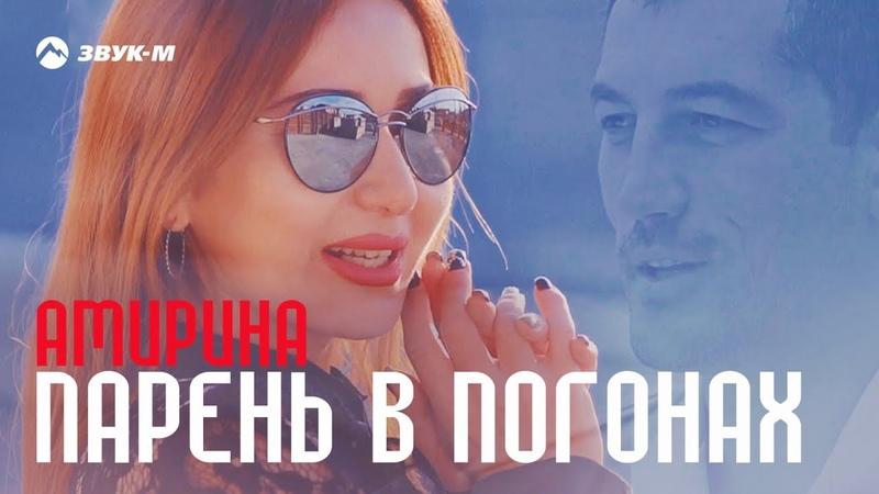 Амирина Парень в погонах Премьера клипа 2018