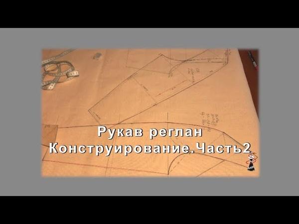Рукав реглан Конструирование Часть2