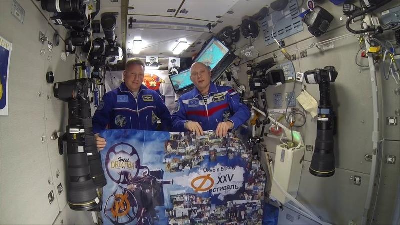 «Окну в Европу» привет из космоса! Послание Олега Артемьева и Сергея Прокопьева