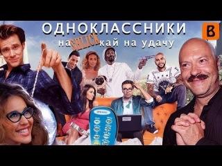 [BadComedian] - Одноклассники.ru НаКликай удачу