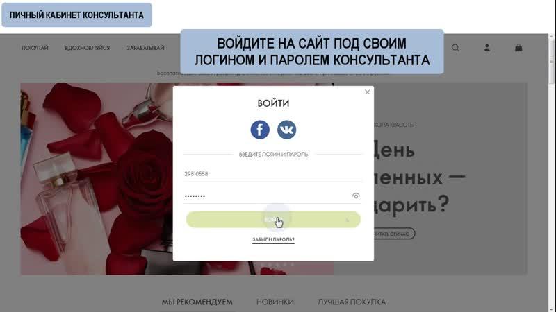 Обзор нового навигационного меню сайта Oriflame (1)
