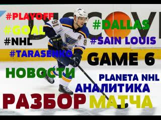 Nhl everyday ! play-off 6.05 на русском
