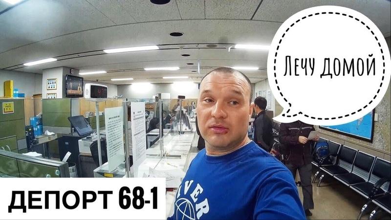 Работа в Южной Корее - ЕДУ ДОМОЙ! ДЕПОРТАЦИЯ! миграционная полиция в аэропорту