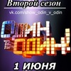 Шоу | ОДИН В ОДИН | Россия 1