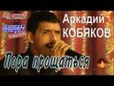 Аркадий КОБЯКОВ - Пора прощаться Концерт в Санкт-Петербурге 31.05.2013