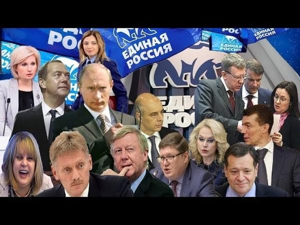 МОЛНИЯ диктаторский режим путина и его команды единороссов