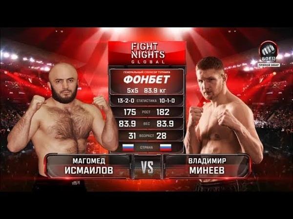 Магомед Исмаилов против Владимира Минеева. Полное видео боя Fight Nights 90