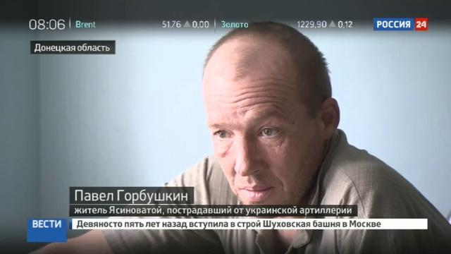 Новости на Россия 24 • Наблюдатели ОБСЕ попали под обстрел в Донбассе