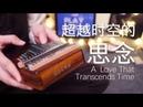 超越時空的思念(Inuyasha)(Kalimba cover)卡林巴拇指琴