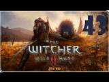 The Witcher 3. Wild Hunt 43. Open Sesame!