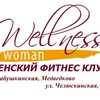 """Wellness Woman"" Медведково, Бабушкинская, Лось"