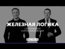 Железная логика с Сергеем Михеевым 20 07 18 Полная версия