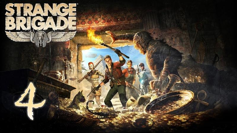 Прохождение Strange Brigade 4 (PC) - Испытание скарабеев